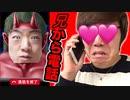 日本一吐かない男から電話がかかってきた。。。