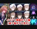 Fate/Grand Order ヴァン・ゴッホ&キャプテン・ネモ イベント関連ボイス集(ショップ、交換、海域探査)(終了後ボイス含む)