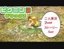 ストーリーラストパート!アメニュウドウ討伐【ピクミン3DX】Part8