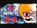 【Detroit Become Human】運命のサイコロに身を任せ同化する実況#05
