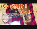 【ポケカ】発売即完売の人気商品を開封していく!!(パック開封)