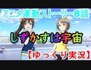 『しずかす』は宇宙(概念) スクスタ TVアニメ連動ストーリー第8話【ゆっくり実況】