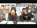松田的超英雄電波。(第111回)