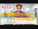 『うたの☆プリンスさまっ♪ Repeat LOVE』実況プレイPart115