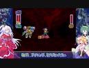 【ゆっくり+VOICEROID実況】神綺とアリスのロックマン8 その11 (ゲスト:東北ずん子)