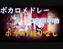 【50音順44曲】50音順VOCALOID曲メドレー【ボカロP被りなし】