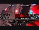 【劇場版東方MMD】『東方 吸血鬼異変 レミリアと12匹の悪魔 前編』【MMD杯ZERO3予告動画】