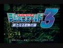 【デジモンワールド3】いざ!デジタルワールドへ!【#1】