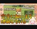飼い犬に翻弄される桃鈴ねねさん【ホロライブ切り抜き】