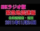 緊急地震速報ラジオ版「北海道道南・北海道道東」(2011年11月24日)