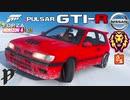 【XB1X】FH4 - Nissan Pulsar GTI-R - ライオン28Y冬