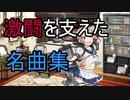 【艦これBGM】イベント前にモチベが上がる名曲10選!