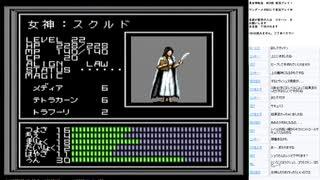 真・女神転生 MCD版 実況プレイ part41