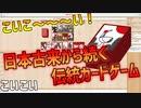 【ボードゲームアリーナ】 日本古来の伝統カードゲーム【こいこい】