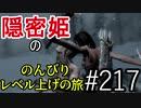 【字幕】スカイリム 隠密姫の のんびりレベル上げの旅 Part217