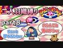 【二人羽織縛り】目かくし カービィボウル part8