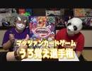 『マッツァンカードゲーム』イラスト、うろ覚え選手権!