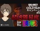 【CoD:BOCW】最高難易度でデストローイしていくキャンペーン Part1