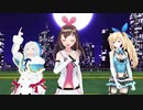 【MMD】幽霊東京 3人Ver.  を バーチャルユーチューバーさん達で 【モーション配布】