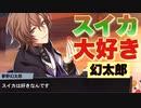 【ヒプマイARB】幻太郎のスイカ好きが遺憾なく発揮されたシーン【プレイ動画】