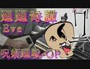 呪術廻戦OP [廻廻奇譚] -Eve- 弾いてみた feat.初音ミク