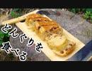 【ぴ】どんぐりナッツパンケーキを作って食べる