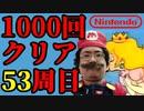【53周目】スーパーマリオ64を1000回クリアしてみる【RTA41:41】
