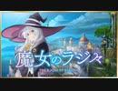 【ゲスト黒沢ともよ】魔女のラジ々~配信するのは、そう、私イレイナです!~ 第5回 2020年11月26日