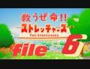 ✜実況✜救うぜ命!!ストレッチャーズ!! file6