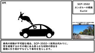 【ゆっくり紹介】SCP-3502【カンガルーの標識】