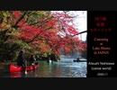 【カヌー】紅葉の四万湖(群馬)を漕いでみた【アウトドア】