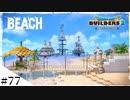 【ドラクエビルダーズ2】ゆっくり島を開拓するよ part77【PS4pro】