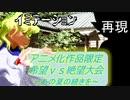 [MUGEN]アニメ化作品限定 希望vs絶望大会~あの夏の続きを~part30後半[きぼぜつリスペ]