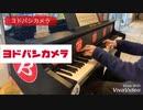 ビックカメラで「家電量販店メドレー」弾き逃げ【ストリートピアノ!?】