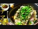 【料理】自家製ツナマヨ丼 #143