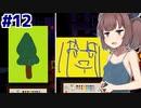 きりたんは全ルート制覇するぐらい神絵師 #12【パスパルトゥー】