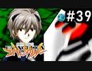 【実況Part39】初めてはじめた 新世紀 エヴァンゲリオン2
