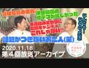 『野島健児のようこそ野島龍神神社へ!』第4回(2020/11/18)