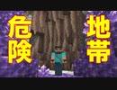 【Minecraft】アップデート1.17 鍾乳石が追加 洞窟と崖 アンディマイクラ (JAVA snapshot 20w48a)