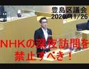 NHKの夜間訪問禁止を求める演説/東京都豊島区議会20201126