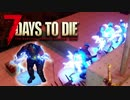 MSSP式ノウハウ(笑)を駆使して生き残るゾンビサバイバル【7Days to Die】実況♯36