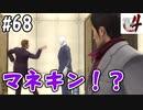 【実況】龍が如く4 喋りながらやるだけ part68