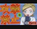 【ポケモン剣盾】攻撃技禁止プレイ12【ゆっくり実況】