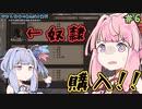 【kenshi】#6 びわこ姉妹のKenshi旅行 ~ともだち100人できるかな♪~【VOICEROID実況】