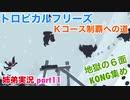 □■トロピカルフリーズKコース制覇への道 part11【姉弟実況】