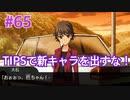 『ひぐらしのなく頃に 奉』実況プレイPart65