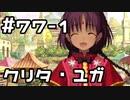 【実況】落ちこぼれ魔術師と7つの異聞帯【Fate/GrandOrder】77日目 part1