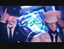 【MMDツイステ】フラジール+α【シルバー・セベク】