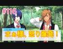 『うたの☆プリンスさまっ♪ Repeat LOVE』実況プレイPart116