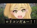 【デレマス】葛葉ライドウ 対 別乙姫 第二十五話【メガテン】